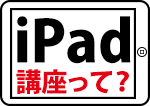 iPad,iPhone,Apple,iPad講座